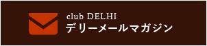 デリーメールマガジン club DELHI