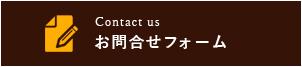 お問合せフォーム Contact us