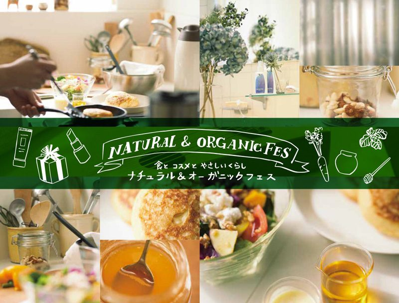 日本最大級のナチュラル&オーガニックフェスに参加しています