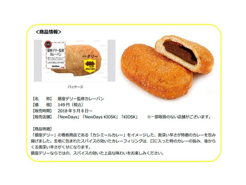 5月8日(火)より NewDays・KIOSK にて『銀座デリー監修カレーパン』が発売されます