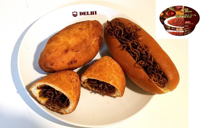 カシミールカレー焼そばパン