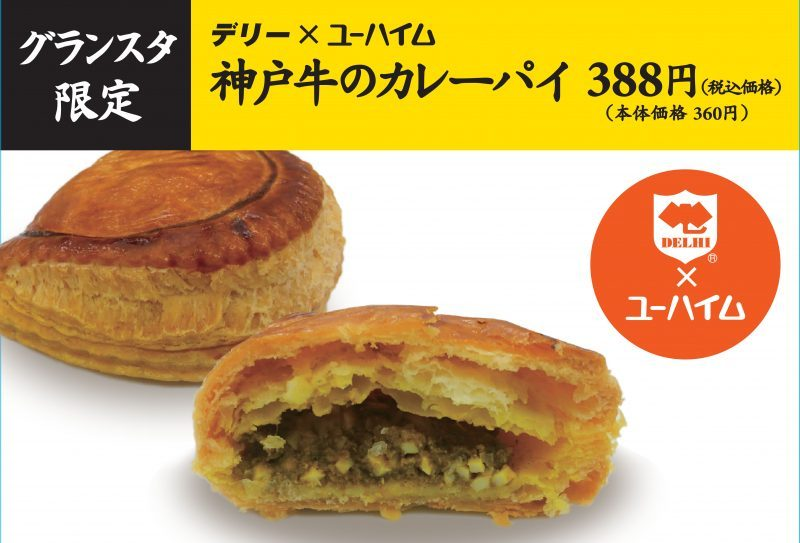 ユーハイム×デリーのミートパイ『神戸牛のカレーパイ』が GRANSTA 限定で発売されます