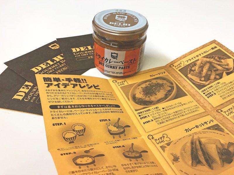 『ドライカレーペースト』試食販売のお知らせ(2019年8月)