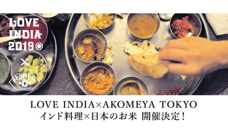 デリー社長もレシピを紹介するトークショー『インド料理×日本のお米』開催!チケット予約で限定のカレースプーンも!