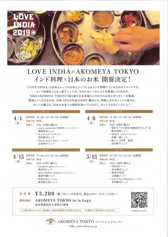 LOVE INDIA 特別版 AKOMEYA
