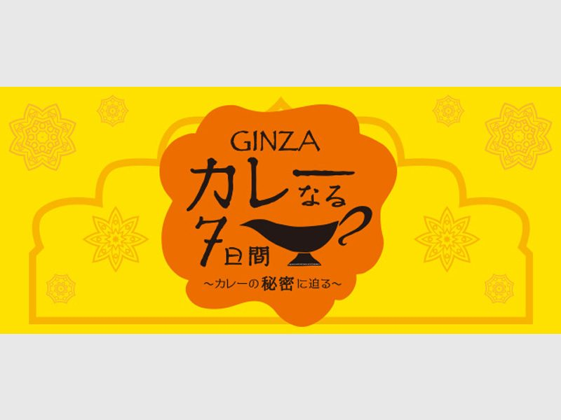 【イベント】松屋銀座「GINZA カレーなる7日間 ~カレーの秘密に迫る~」のお知らせ