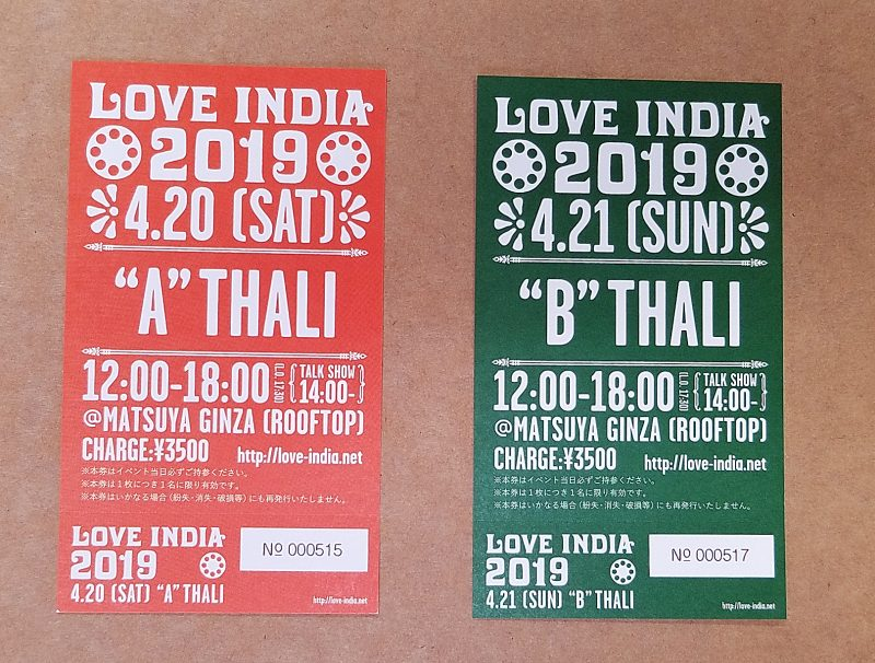 LOVE INDIA チケット