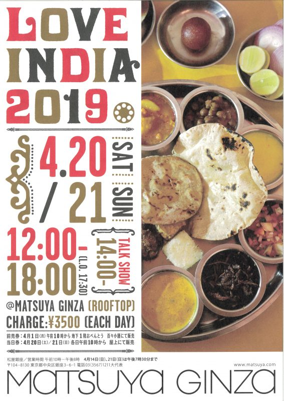 LOVE INDIA 2019