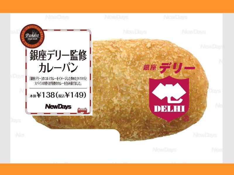5/7(火)より、NewDays・NewDays KIOSKで『銀座デリー監修カレーパン』発売!