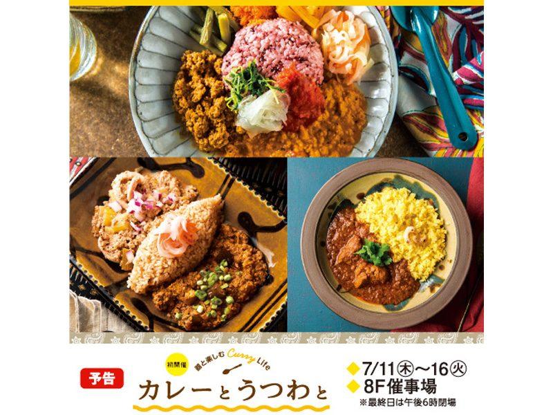 全国のレトルトカレー550種や、大阪・東京の人気カレー店、カレーパンにカレー用の食器までが一堂に会する東武池袋『カレーとうつわと』にデリーも参加!