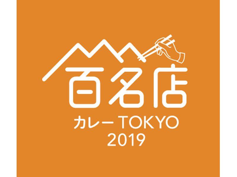 食べログ「カレー 百名店 TOKYO 2019」に上野店、銀座店が選ばれました!