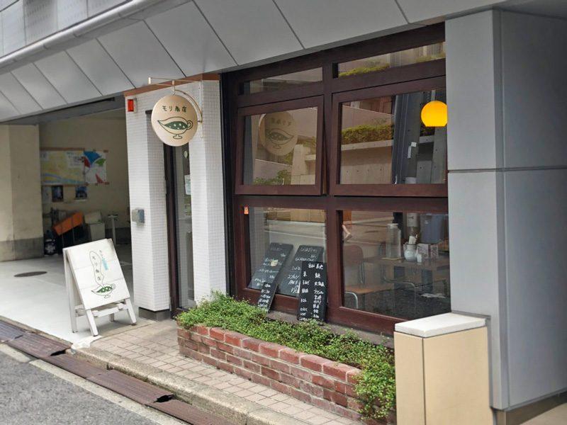 大阪のカレー専門店『モリ商店』に行ってきました