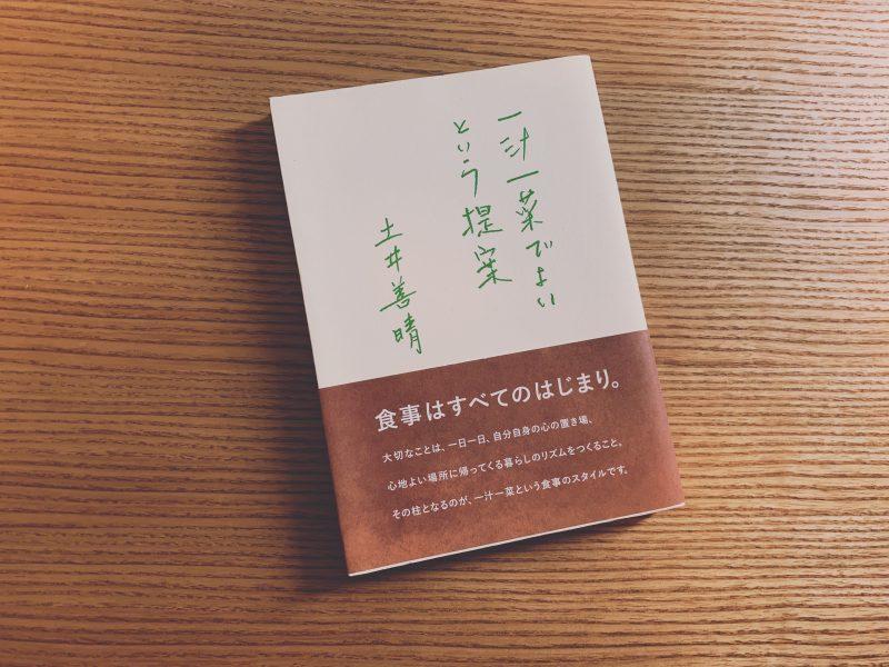 人生を変える料理本