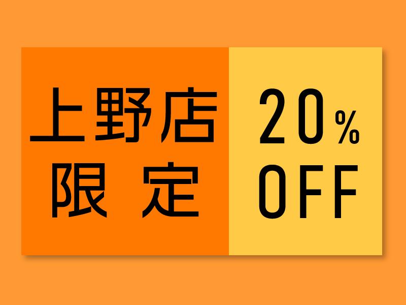 【上野店限定】「20%OFFセール」実施中