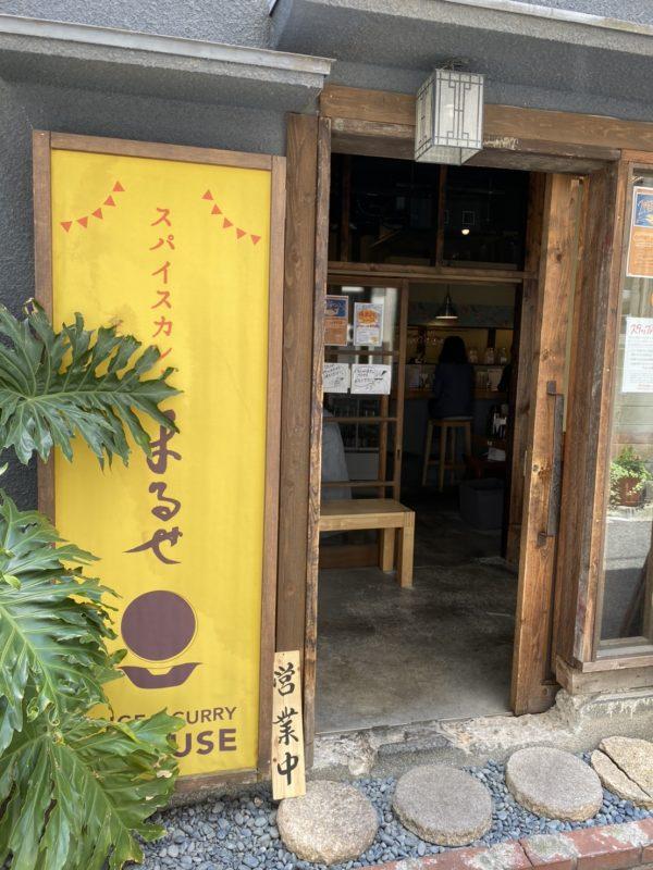 大阪カレー専門店めぐり『 スパイスカレーまるせ 』