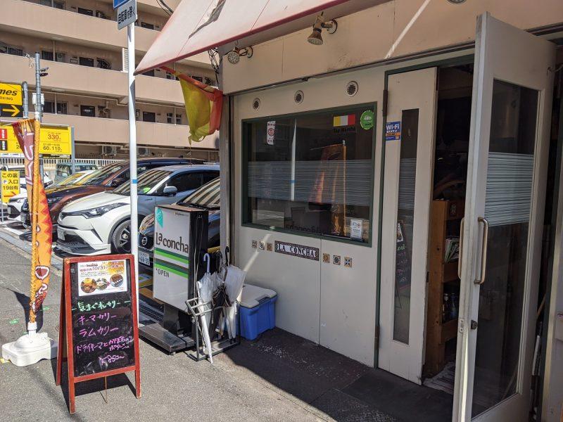 大阪カレー専門店めぐり『スパイス、バンチョ』